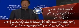 First Time PAK PM Will Chair WEF