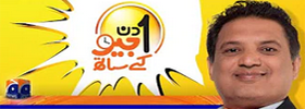 Aik Din Geo Ke Saath Talk Show Program Today Yesterday Anchor Contact Phone Email Shaamtv Com