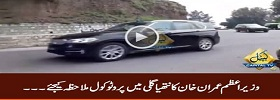 Check the PM Protocol in Nathiagali