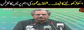 Shafqat Mehmood Press Conference