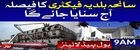 Baldia Fac Verdict Will Come Today