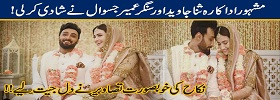 Actress Sana Javed Got Married