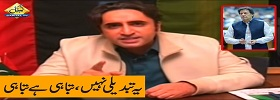 Bilawal Bhutto Speech in Quetta