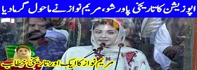 Maryam Nawaz Speech in Quetta