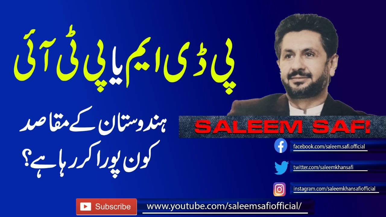 Saleem Safi Analysis on PDM Jalsa