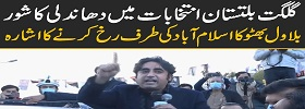Bilawal Rejected GB Election Results