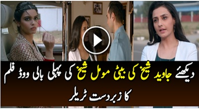 Momal Sheikh first Bollywood movie