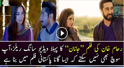 First song of Reham film released