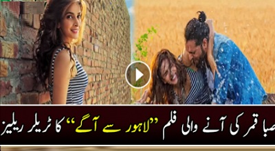 Teaser of Saba Qamar new movie
