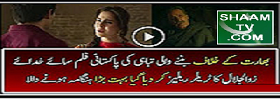 Trailer of Saya-e-Khuda-e-Zuljalal Movie