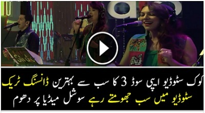 Dancing track of Coke Studio