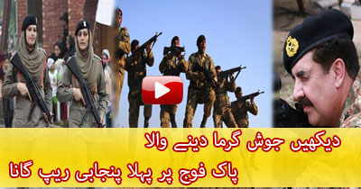 First Pakistan Army Punjabi Rap Song