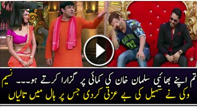 Vicky insulting Salman brother