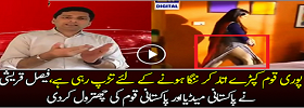 Faisal Qureshi Blast On Our Media