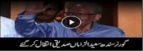 Governor Sindh passed away