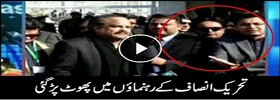 Confusion in PTI leaders outside SC