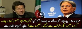 Aitzaz refused to become PTI lawyer
