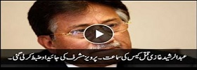 Musharraf property confiscated