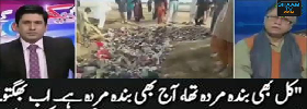 Hassan Nisar analysis on body parts in garbage