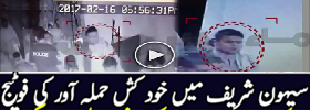 CCTV Footage Attacker At Sehwan