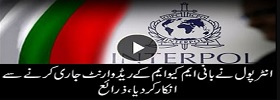 Interpol refuses to issue Altaf warrant
