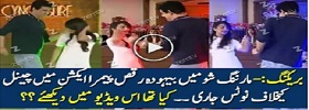 Vulgar Dance in Morning Show