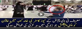 Man proposes girl inside Haram Shareef