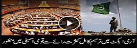 Army Act Bill passed by NA