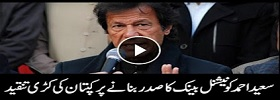 Imran Angry on appointment of Saeed
