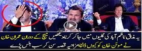 Funny incident shared by Moin Khan