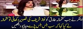 Kashmala funny comments about PM