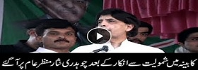 Chaudhry Nisar addressing in Rawat