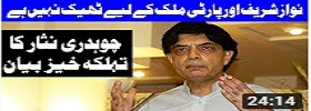 Chaudhry Nisar Press Conference