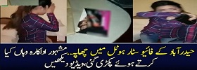 Police caught film actress from 5 star