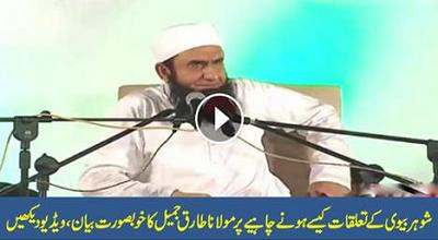 Tariq Jameel Bayan on Husband Wife Relationship Programs