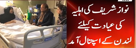 Nawaz Visited Ailing Wife in Hospital
