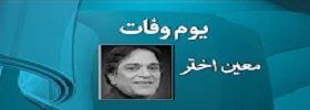 7th Death Anniversary of Moin Akhter
