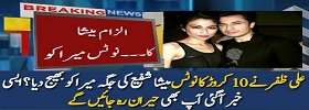 Ali Zafar Sent Notice to Meera