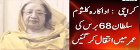 Actress Kulsoom Sultan Passes Away
