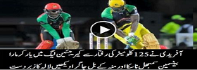 Shahid Afridi Yorker With 125 KM Speed