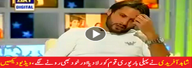 Shahid Afridi Cry during an Interview