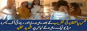 Leak video of Mahira, Reema & Maya