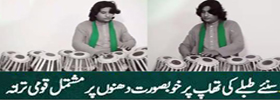 National Anthem of Pakistan on tabla