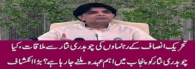 Ch Nisar May Join PTI in Future