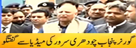 Governor Punjab Ch Sarwar media talk