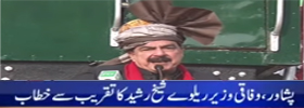 Sheikh Rasheed Addresses To Ceremony