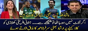 Bhatti Makes Fun of Sarfraz Racism