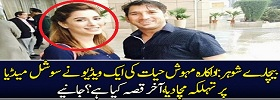 Leak Video of Mehwish Hayat