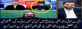 Irshad Bhatti Made Fun of Gandapur