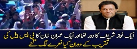 Slogans for PM Khan in PSL Opening